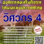 แนวข้อสอบล่าสุด วิศวกร4 องค์การส่งเสริมกิจการโคนมแห่งประเทศไทย พร้อมเฉลย