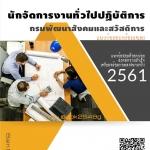 แนวข้อสอบ นักจัดการงานทั่วไปปฏิบัติการ กรมพัฒนาสังคมและสวัสดิการ