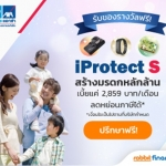 Krungthai-AXA iProtect S :ผ่านประกันชีวิตตลอดชีพกับ iProtect