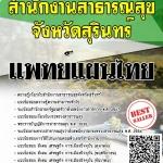 แนวข้อสอบ แพทย์แผนไทย สำนักงานสาธารณสุขจังหวัดสุรินทร์ พร้อมเฉลย