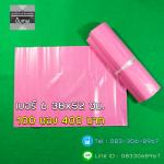 ซองไปรษณีย์พลาสติกสีชมพูเบอร์ 6 จำนวน 100 ซอง