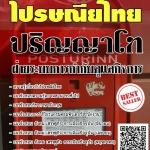 เก็งข้อสอบล่าสุด(พร้อมเฉลย) ปริญญาโทฝ่ายระบบการกำกับดูแลกิจการ ไปรษณีย์ไทย