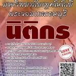 แนวข้อสอบ นิติกร มหาวิทยาลัยเทคโนโลยีพระจอมเกล้าธนบุรี พร้อมเฉลย