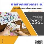 แนวข้อสอบออกบ่อย นักสังคมสงเคราะห์ กรมกิจการเด็กและเยาวชน พร้อมเฉลย ปี61
