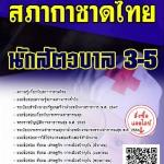 แนวข้อสอบ นักสัตวบาล3-5 สภากาชาดไทย พร้อมเฉลย