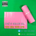 ซองไปรษณีย์พลาสติกสีชมพูเบอร์ 5 จำนวน 100 ซอง