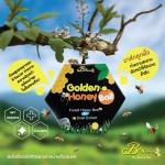มาส์กลูกผึ้ง Golden Honey Ball กล่องละ 4ก้อน จำนวน 1 กล่อง