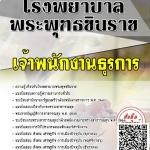แนวข้อสอบ เจ้าพนักงานธุรการ โรงพยาบาลพระพุทธชินราช พร้อมเฉลย