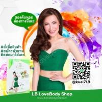 ร้านLB LoveBody Shop by DJ Tonhorm