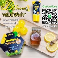 ร้านB'Secret ครีมน้ำผึ้งป่า