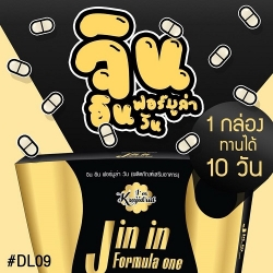 Jin in formula one (จินอิน) 1 กล่อง