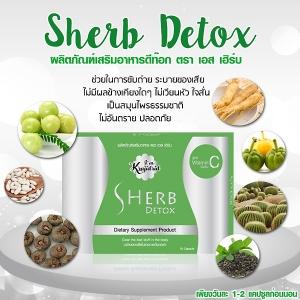 เอสเฮิร์บ ดีท็อกซ์ (S Herb Detox) 1 กล่อง