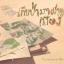 หนังสือ เก็บป่ามาฝากเมือง อภัยภูเบศร thumbnail 1
