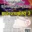 แนวข้อสอบ พนักงานพัสดุ3 การท่องเที่ยวแห่งประเทศไทย(ททท.) พร้อมเฉลย