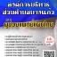 แนวข้อสอบ ผู้ช่วยแพทย์แผนไทย องค์การบริหารส่วนตำบลบางแก้ว พร้อมเฉลย