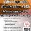 แนวข้อสอบ วิศวกรจราจรทางอากาศ(ภูมิภาค)รหัสตำแหน่งที่06 บริษัทวิทยุการบินเเห่งประเทศไทยจำกัด พร้อมเฉลย