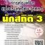 แนวข้อสอบ นักสถิติ3 การท่องเที่ยวแห่งประเทศไทย(ททท.) พร้อมเฉลย