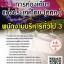 แนวข้อสอบ พนักงานบริหารทั่วไป3 การท่องเที่ยวแห่งประเทศไทย(ททท.) พร้อมเฉลย