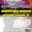 แนวข้อสอบ พนักงานระบบงานคอมพิวเตอร์3 การท่องเที่ยวแห่งประเทศไทย(ททท.) พร้อมเฉลย