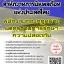 แนวข้อสอบ พนักงานกองกฏหมายมาตรฐานการรักษาความปลอดภัย สำนักงานการบินพลเรือนแห่งประเทศไทย พร้อมเฉลย