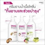 Snail White Cream Body Wash Deep Moisture 500 ml. ครีมอาบน้ำสูตรพิเศษให้ความนุ่มชุ่มชื้นกับผิวทุกสภาพ