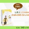 LB1 - ดีท๊อกล้างพิษ lbต้นหอม lb ต้นหอมแอลบี