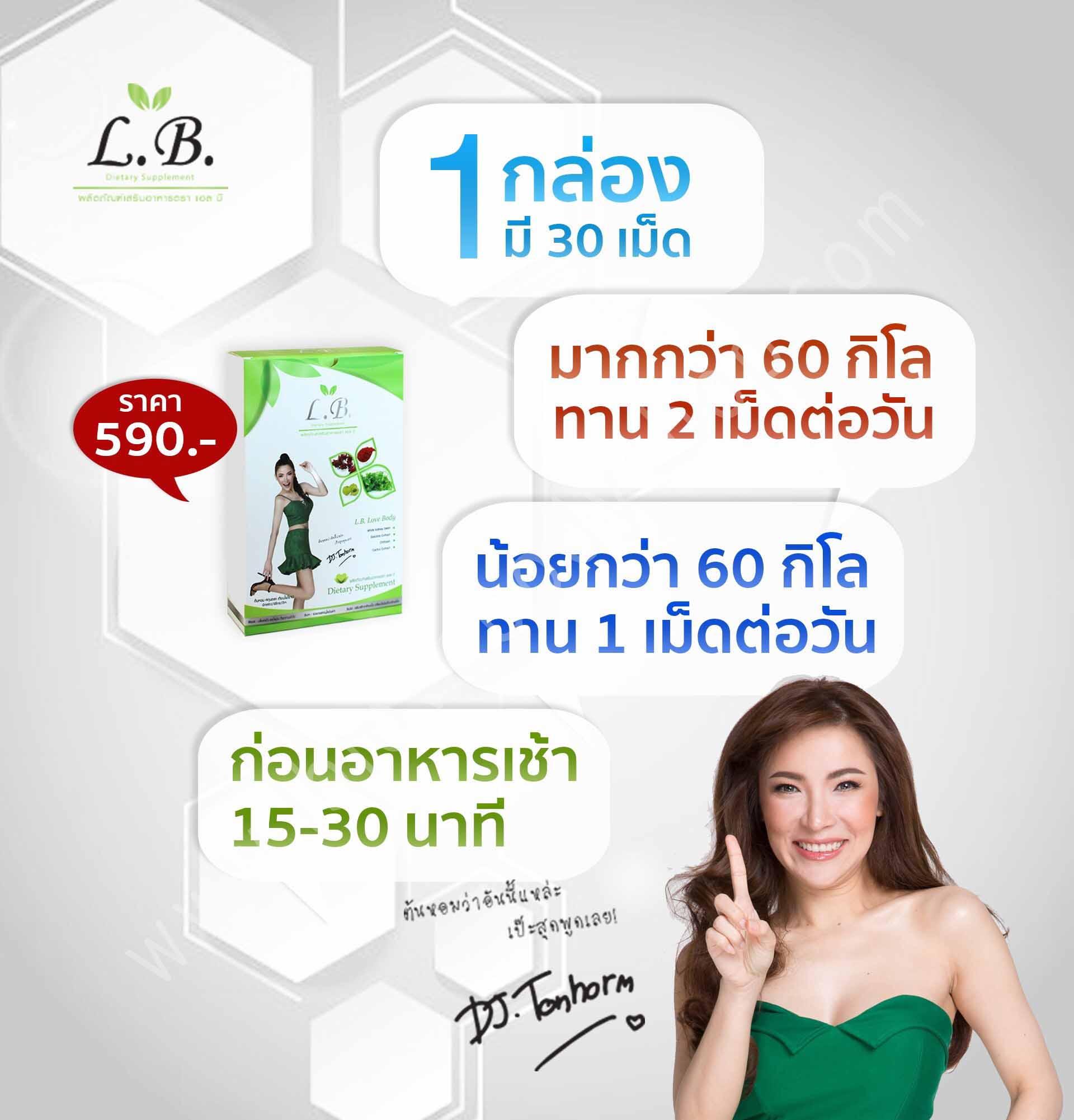 แอลบี-LB-LB9แนะนำการกิน
