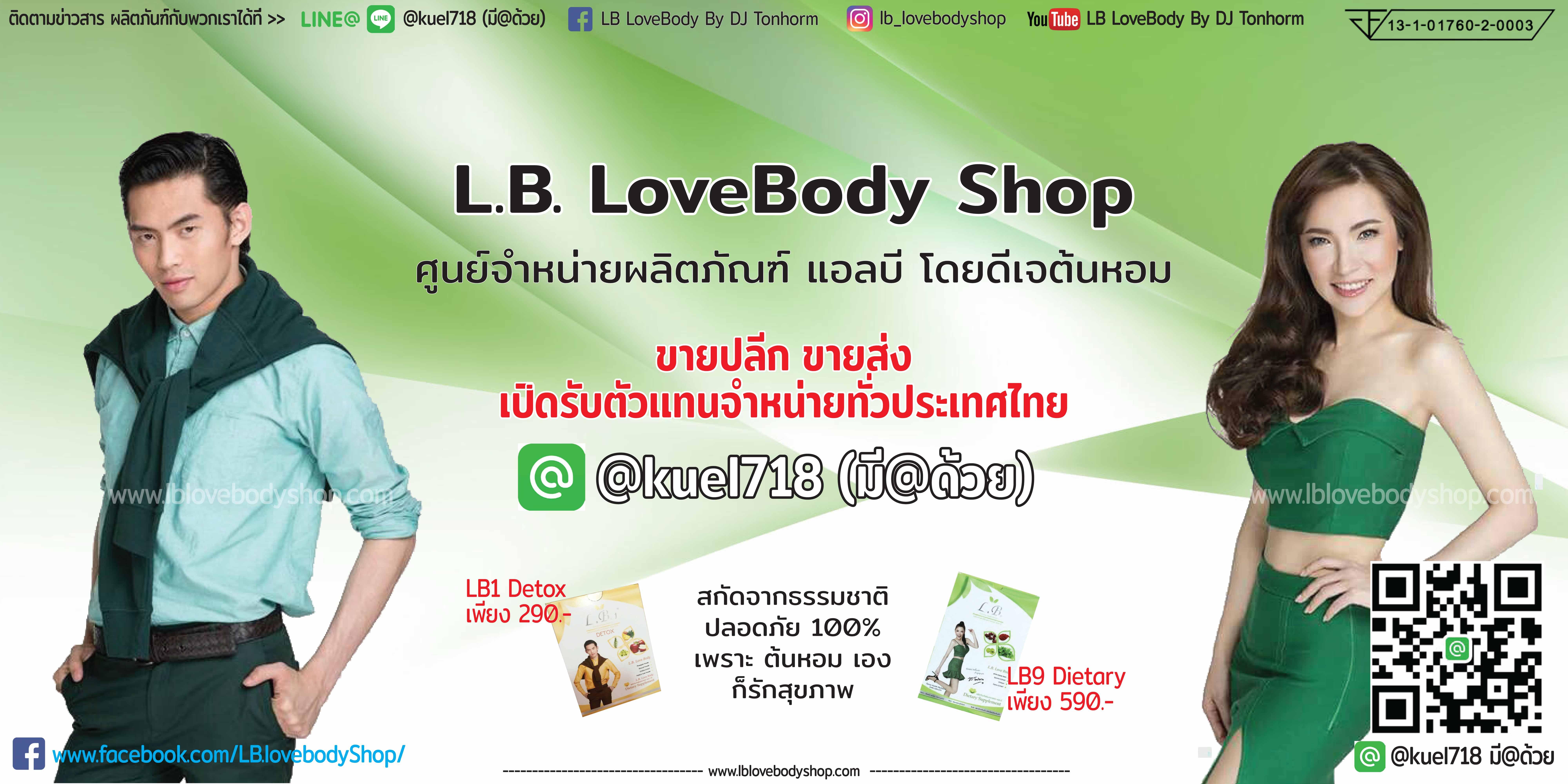 LB LoveBody Shop by DJ Tonhorm