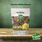 Fruit29 Crunchy Golden Banana 250 g.