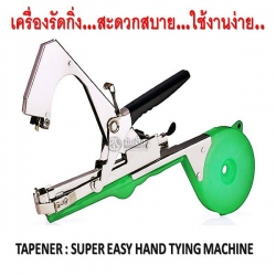 Easy Hand Tying Machine